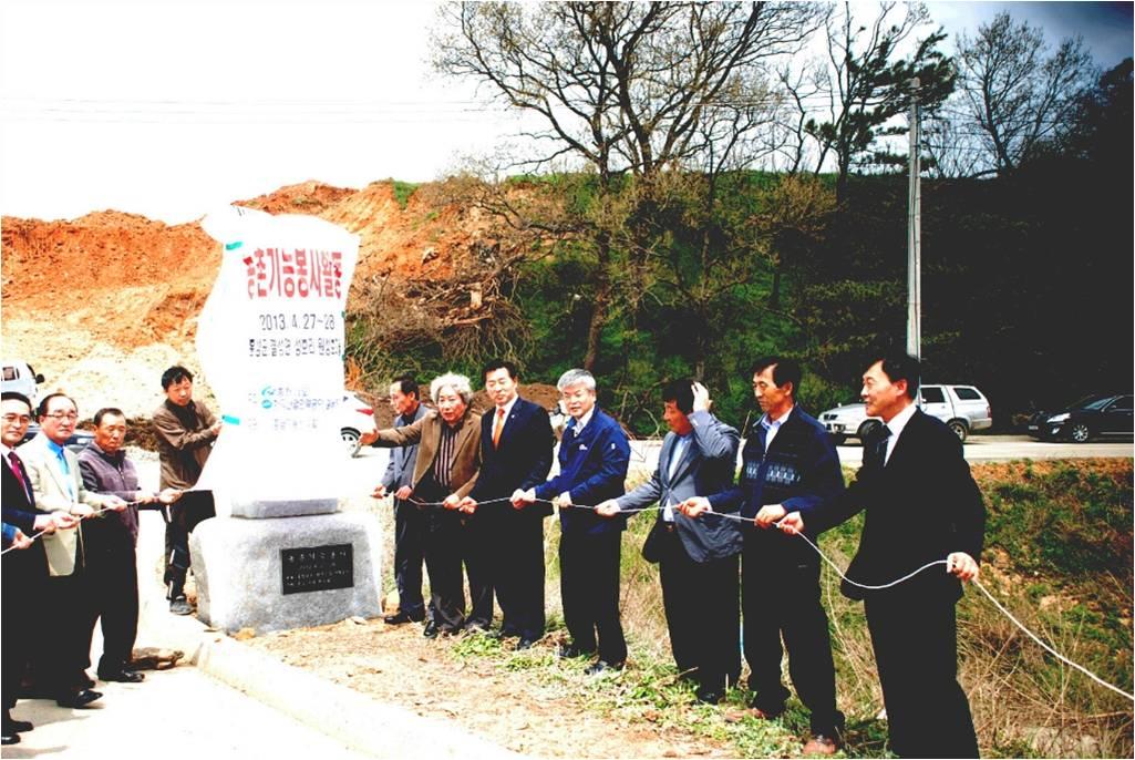 [충남지사]2013년도 농촌 기능봉사활동 실시