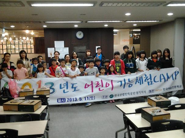 [경기지사] 꿈나무들의 베이킹 도전!v^-^v (어린이기능체험캠프)
