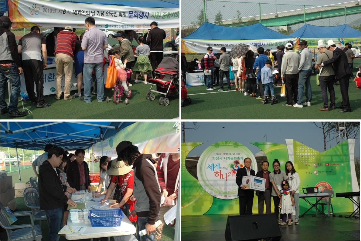 [경기지사]<b>세계인의 날 기념 외국인축제 문화행사지원 종합서비스 실시
