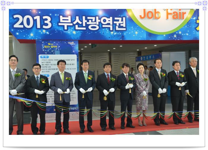 [부산지부]2013년 부산광역권 채용박람회 개최(공동주관)