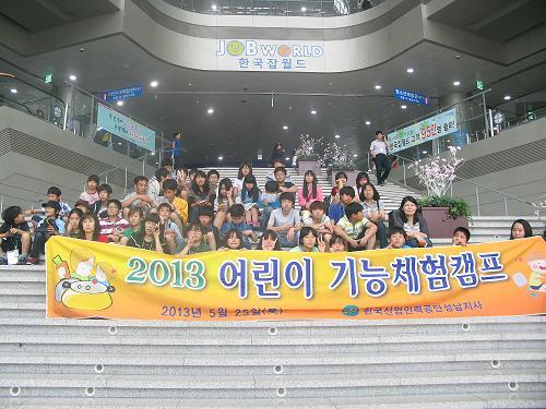 [성남지사]어린이 기능체험캠프 개최!