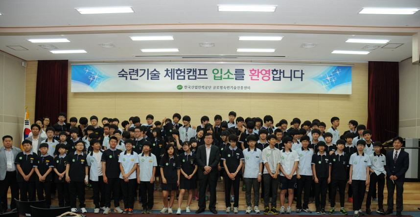 [글로벌숙련기술진흥센터] 제1회 숙련기술체험캠프가 성황리에 열렸습니다!!