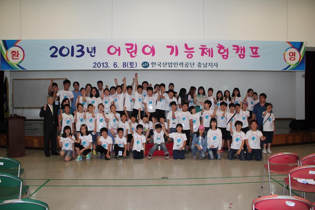 [충남지사] 녹음이 우거진 6월 2013년 어린이기능체험 캠프 개최!!
