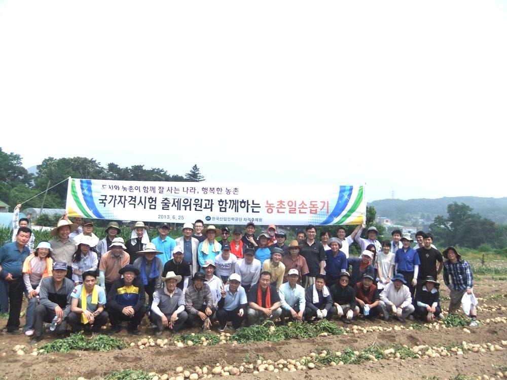 [자격출제원] 무더위도 막지 못한 농촌봉사활동!!