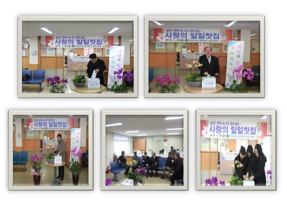[서울지역본부 및 서울자격시험센터] 설 맞이 '사랑의 일일찻집' 행사 및 사회복지시설 방문