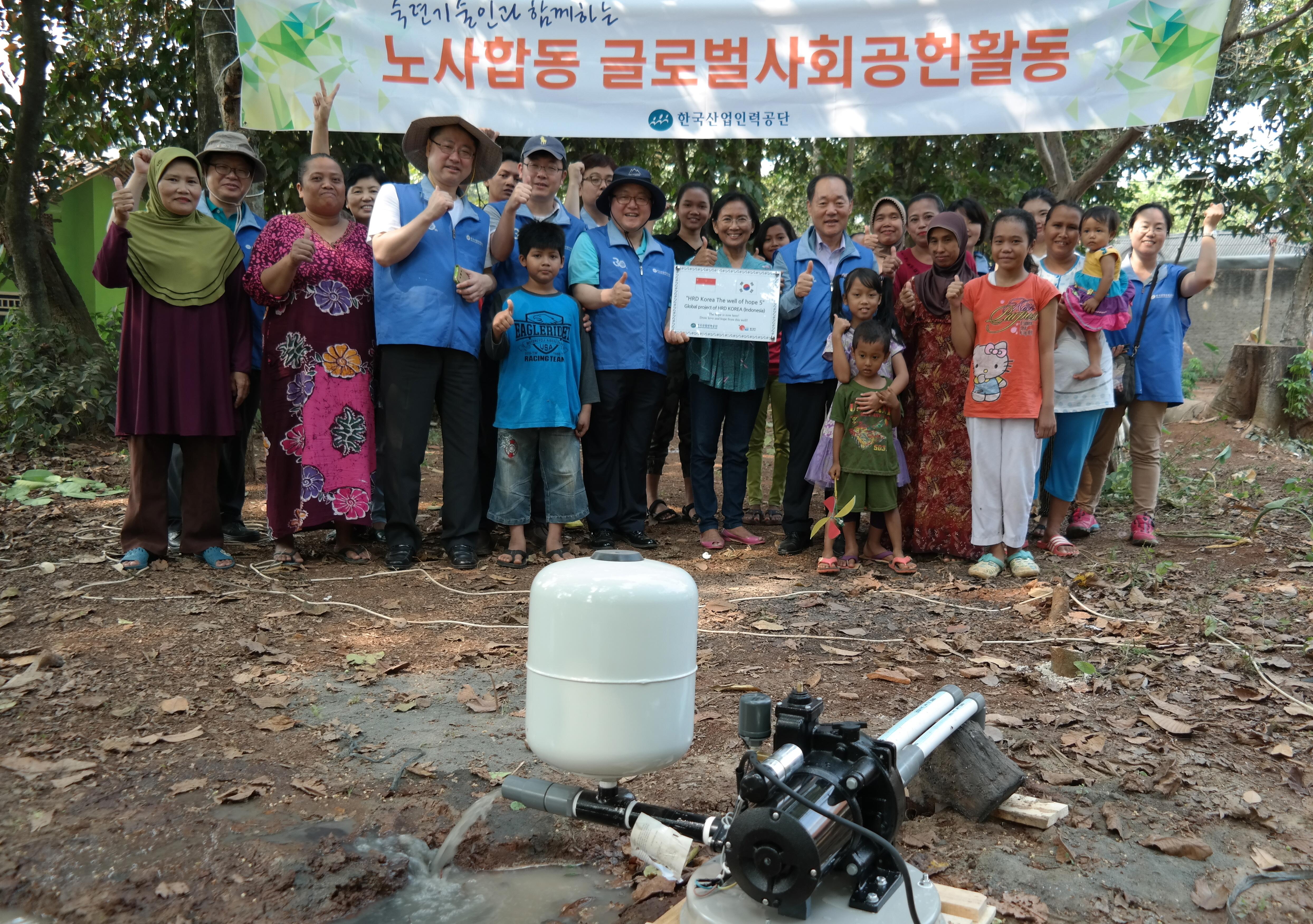 노사합동 글로벌사회공헌활동(인도네시아)