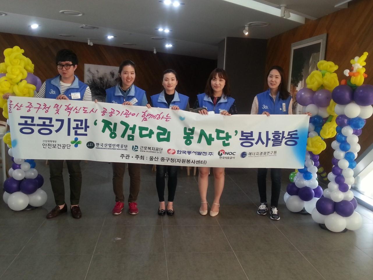 공공기관 징검다리 봉사 활동 참여