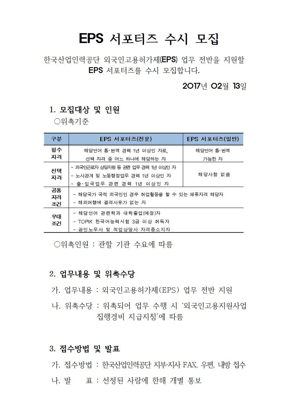 EPS 서포터즈 수시모집 한국산업인력공단 외국인고용허가제 업무전반을 지원할 EPS 서포터즈를 수시모집합니다.