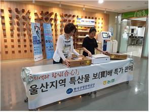 『지역과 합심(合心)』 지역특산물 판매 지원