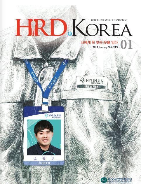 [201501] ��� HRD KOREA ����