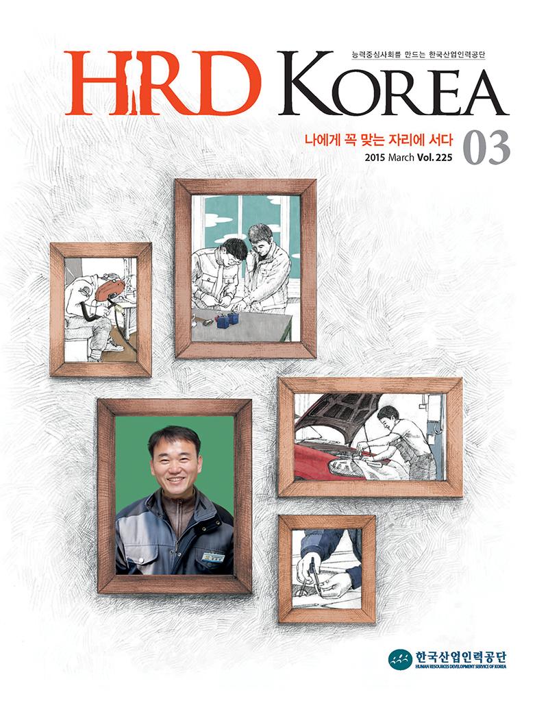 [201503] ��� HRD KOREA ����