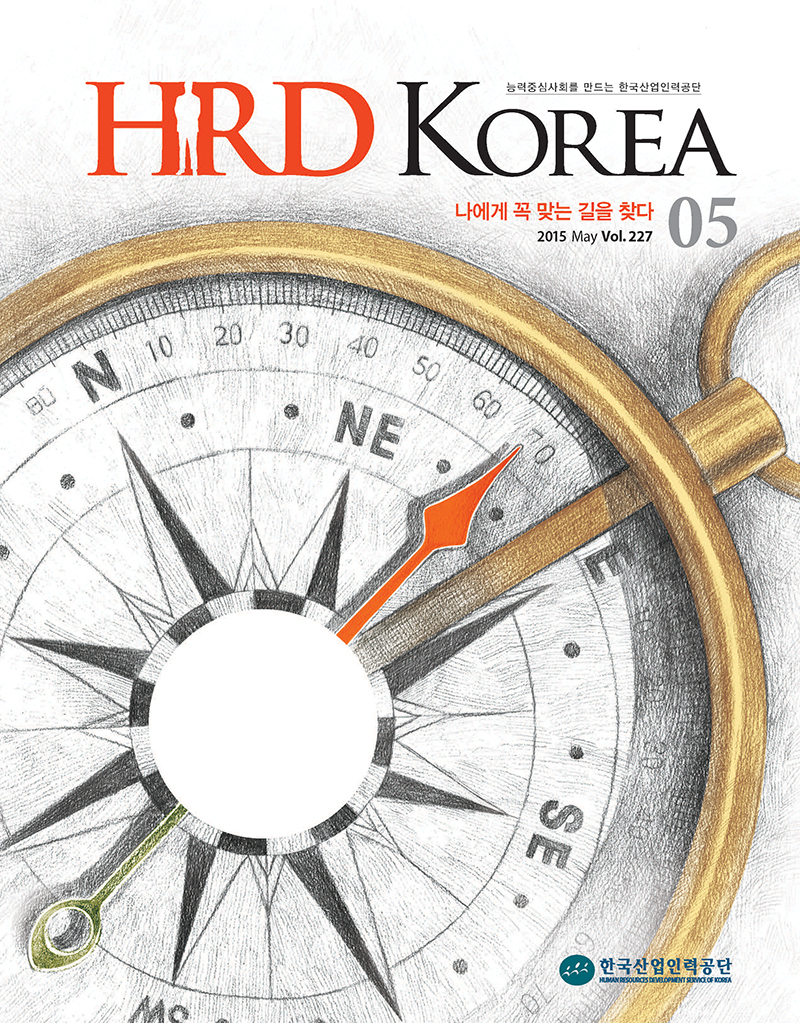 [201505] ��� HRD KOREA ����
