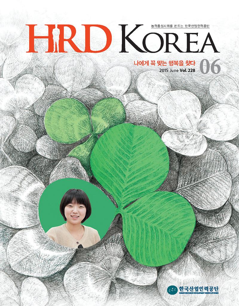 [201506] ��� HRD KOREA ����