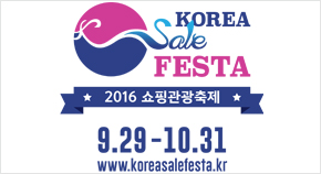 �������_Korea Sale FESTA