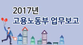 2017년 고용노동부 업무보고