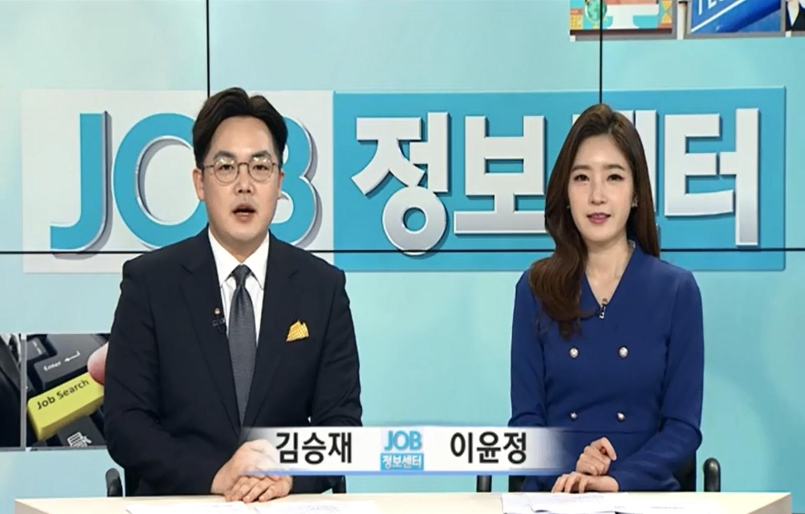 한국직업방송중 프로그램 JOB정보센터