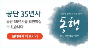 한국산업인력공단 35년사 편찬