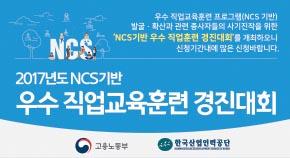 NCS기반 우수훈련기관 홍보