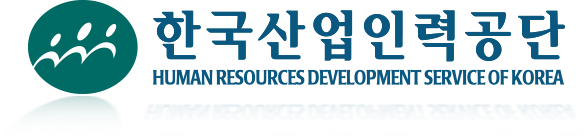 한국산업인력공단 Human resources development service of korea